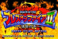 Breath of Fire II - Shimei no Ko