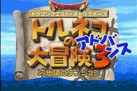 Dragon Quest Characters - Torneco no Daibouken 3 Advance - Fushigi no Dungeon