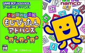 Kotoba no Puzzle - Mojipittan Advance