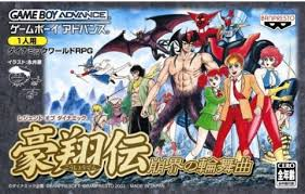 Legend of Dynamic Goushouden - Houkai no Rondo