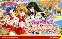 Mermaid Melody - Pichi Pichi Pitch - Pichi Pichi Party