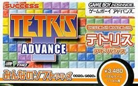 Minna no Soft Series - Tetris Advance