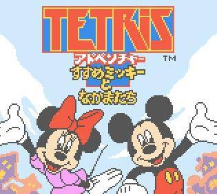 Tetris Adventure - Susume Mickey to Nakamatachi